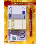 Денежный Подарок Евро Блокнот и Ручка