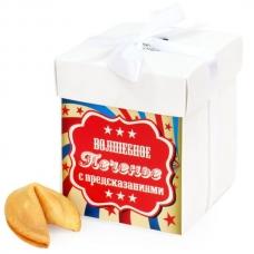 Печенье с предсказаниями Традиционное (7 шт.)