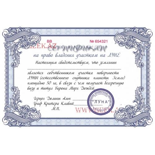 Подарочный сертификат мужчине на день рождения